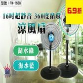 【尋寶趣】 風量大/電扇/台灣製/立扇/涼扇/工業扇/馬達不發熱/高風速低噪音FW-1638