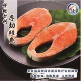 【漁季】鮮嫩智利厚切鮭魚*1(250g±10%/片)