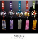 日式和風手工彩繪玻璃風鈴掛飾創意家居飾品情人節禮物送同學朋友