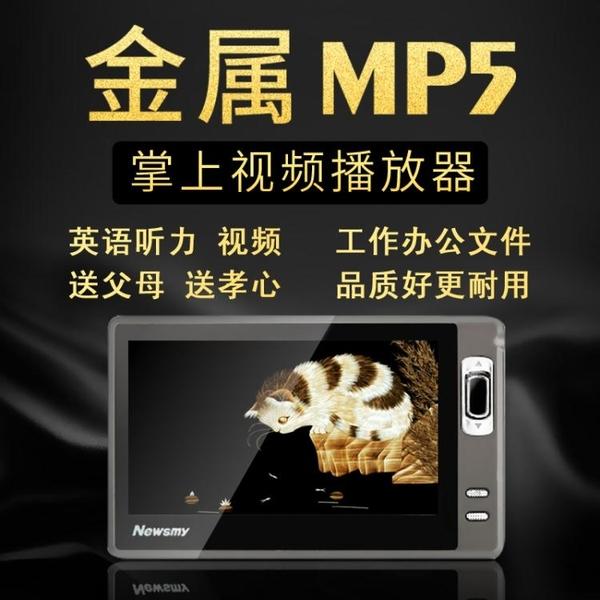紐曼MP5MP4播放器視頻播放器迷你mp6隨身聽學生外放MP3插卡高清NMS 喵小姐