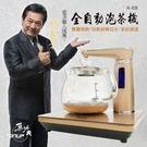 (缺貨中)《真功夫》全自動泡茶機 - 單爐上方注水 【金色玻璃款】