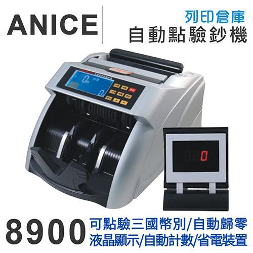 ANICE Paiyang 8900 鑑偽點驗鈔機