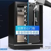保險櫃家用推薦辦公60CM密碼指紋防盜全鋼保險箱智能保管箱辦公室保險櫃箱 PA10585『紅袖伊人』