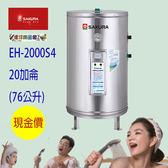 EH2000S4 櫻花熱水器20加侖直立式/安裝材料費另收/安裝限基隆台北新北(林口三峽鶯歌收跨區費)