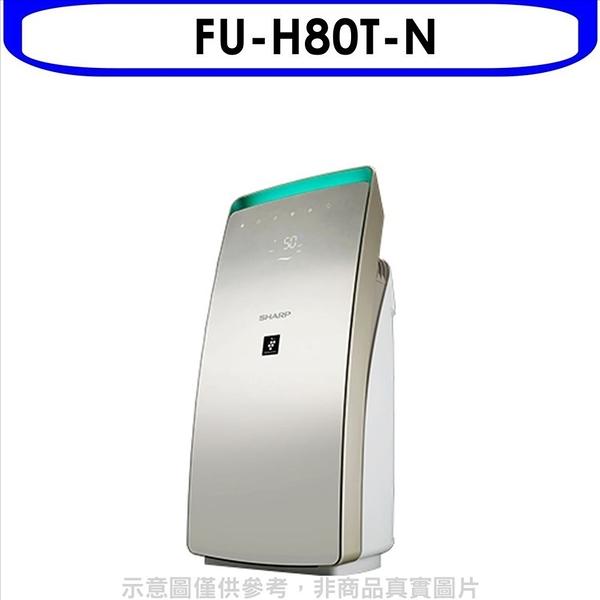 SHARP夏普【FU-H80T-N】18坪空氣清淨機