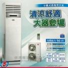 【信源】20坪 SUNLUX台灣三洋定頻分離式落地型一對一冷氣SAE-140FE+SAC-140FE 含標準安裝