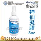 ◆MIX米克斯◆美國MicrocynAH...