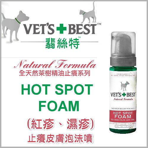 『寵喵樂旗艦店』翡絲特VET'S BEST《舒緩皮膚敏感泡沬噴》Hot Spot-4oz