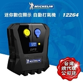 Michelin 米其林 數位顯示迷你打氣機 12264【原價 1590 ▼現省$ 410】