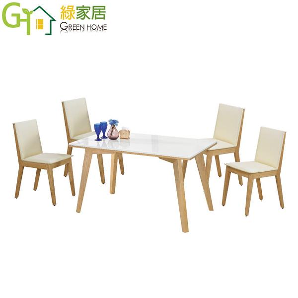 【綠家居】米蕾 時尚4.3尺雲紋石面餐桌椅組合(餐桌+雙色皮革餐椅四張組合)