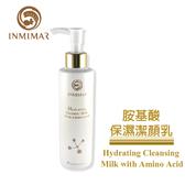 胺基酸保濕潔顏乳 INMIMAR 英糸瑪 台灣自有品牌保養品