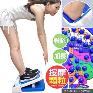 台灣製造!!足部穴道按摩拉筋板(升級版)腳底按摩器多角度易筋板足筋板.顆粒拉筋版按摩墊.平衡板