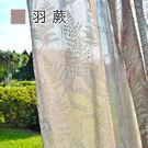 Limya彩藝布簾-羽蕨 寬140cm×...