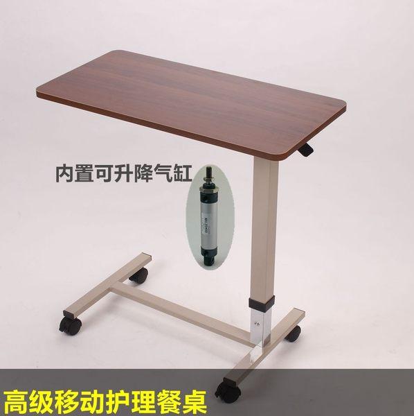 護理桌 加厚鋼制護理床餐桌*病床移動餐板/可升降床邊桌*醫用康復桌 igo阿薩布魯