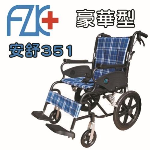 輪椅 鋁製 小輪 豪華型 二段式固定剎車 富士康 FZK-351 安舒351