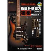 小叮噹的店 581755 用獨奏吉他來突飛猛進!為提升基礎力所撰寫的獨奏練習曲集!(附1CD)