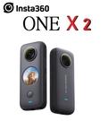 名揚數位 送原廠隱形自拍桿 少量到貨 Insta360 ONE X2 總代理商公司貨 ONE X II