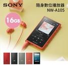 【領券再折$200】SONY 索尼 NW-A105 16GB 隨身數位播放器 台灣公司貨