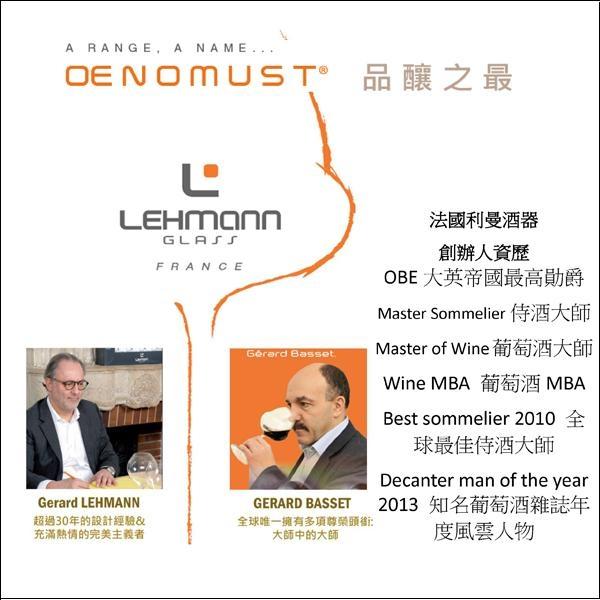 【法國利曼Lehmann series】 米其林三星手工杯系列 / 香檳杯500ml (6入)