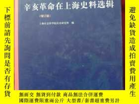 二手書博民逛書店罕見辛亥革命在上海史料選輯,(增訂版)19344 上海社會科學院