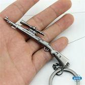 鑰匙圈98k狙擊槍模型鑰匙扣絕地求生武器個性金屬吃雞游戲鑰匙鍊掛件 (一件免運)
