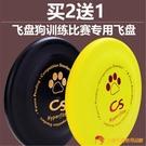 買2送1狗狗玩具飛盤飛碟比賽玩具中大型犬寵物【小獅子】