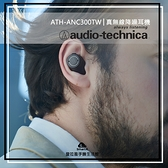【台中愛拉風│鐵三角真無線專賣】 ATH-ANC300TW 降噪ANC 真無線藍牙5.0耳機 支援aptX音頻專用App