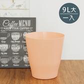 垃圾桶 收納桶 儲物桶 置物桶【F0063】簡約素面垃圾桶9L 完美主義