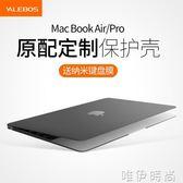電腦殼 macbook蘋果air保護殼pro筆記本13寸13.3電腦15配件外殼mac保護套12超薄11.6 唯伊時尚