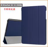 華碩 ASUS ZenPad 3S 10 Z500KL 2017版 平板皮套 超薄 卡斯特 翻蓋 Z500KL 保護殼 三折 支架 z500kl 保護套
