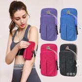 跑步手機臂包運動健身臂帶男女蘋果8手機包6臂套臂袋手腕包手臂包【快速出貨】