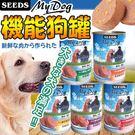 【培菓平價寵物網】SEED惜時《MyDog我的狗 愛犬機能餐罐》400g*24罐