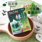 日本 國太樓 立體三角茶包綠茶 (20包入) 40g 立體三角包 綠茶 三角包綠茶 三角茶包 沖泡飲品