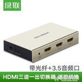 hdmi高清視頻切換器三進一出2/3進1出ps34機頂盒ns電視顯示器switch分配器 NMS快意購物網