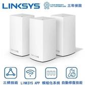 Linksys Velop 雙頻Mesh WiFi網狀路由器AC1300 三入裝