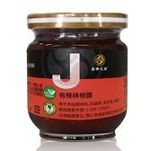 喜樂之泉~有機辣椒醬180公克/罐