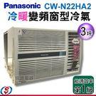 【信源】3坪 Panasonic 冷暖變...