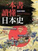 (二手書)一本書讀懂日本史