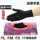 乳膠美發手套加厚高彈性燙染發洗頭紋眉黑色橡膠耐用手套