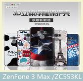 華碩 ZenFone 3 Max (ZC553KL) 黑邊3D立體浮雕殼 軟殼 精準開孔 0.6MM厚度 手機殼 保護殼 手機套 保護套