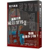 裏面日本 風俗業界現場:對走投無路的最貧困女子來說,風俗業界為什麼會是最後救贖?