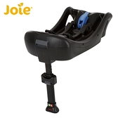 Joie gemm 嬰兒提籃汽座底座(JBD82000D) 2023元