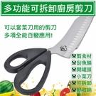 多功能可拆卸廚房剪刀 小菜刀 料理剪刀 露營用具