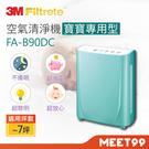 【結帳現折↘↘】3M 淨呼吸寶寶專用型空氣清淨機-馬卡龍綠FA-B90DC-GN