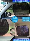 【YPRA】遮陽擋 汽車遮陽板防曬隔熱