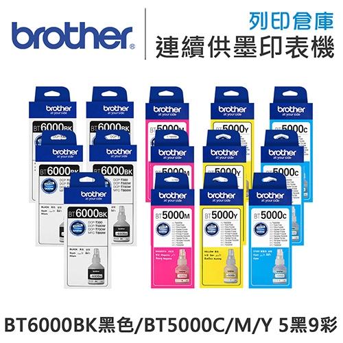 Brother 5黑9彩 BT6000BK+BT5000C+M+Y 原廠盒裝墨水 /適用 T300/T500W/T700W/T800W