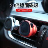 車載手機支架 車載手機架汽車支架吸盤式導航架磁吸支撐架磁性鐵通用出風口 城市科技