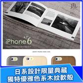 JTL iPhone i6 i6s i7 經典木紋系列  日系設計