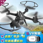 空拍機 無人機航拍高清飛行器充電耐摔直升機遙控小飛機兒童玩具專業航模
