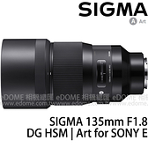 SIGMA 135mm F1.8 DG HSM ART for SONY E-MOUNT / 接環 (24期0利率 免運 恆伸公司貨三年保固) 大光圈人像鏡